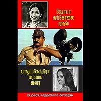 ஷோபா தற்கொலை முதல்... பாலுமகேந்திரா மரணம் வரை... (Tamil Edition)