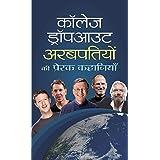 College Drop Out Arabpatiyon Ki Prerak Kahaniyan (Hindi Edition)