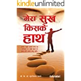 """Mera Sukh """"Kiske"""" Hath: Forever Change Your Destructive Beliefs to Break Free from Your Past Limitations and Live the Life of"""