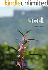पालवी (Marathi Edition)