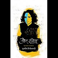 Jaun Elia: Ek Ajab Ghazab Shayar । जौन एलिया : एक अजब-ग़ज़ब शायर (Hindi Edition)
