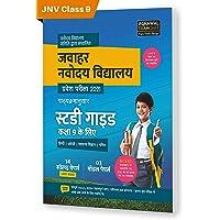 Jawahar Navodaya Vidyalaya Entrance Exam 2021 Complete Guidebook Class 9 (Hindi) (NVS)
