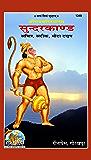 Sriramcaritmanas Sundarkand Satik Mota Aksar Code 1349 Hindi (Hindi Edition)