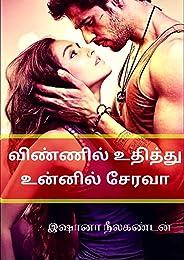 விண்ணில் உதித்து உன்னில் சேரவா (Tamil Edition)