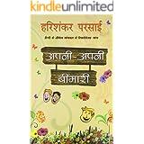 Apni Apni Bimari (Hindi)