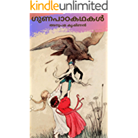 ഗുണപാഠകഥകൾ: Malayalam moral stories for kids (Malayalam Edition)