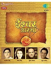Ishwar Aastha:Bhajans by Jagjit Singh