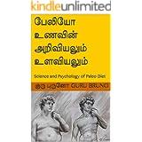பேலியோ உணவின் அறிவியலும் உளவியலும்: Science and Psychology of Paleo Diet (Tamil Edition)