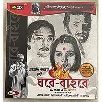 Gharebaire (Ghare Baire) - A Film By Satyajit Ray - Movie VCD