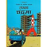 Tintin: Gantavye Chandrama (Hindi) (TinTin Comics)