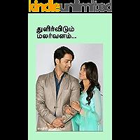 துளிர்விடும் மலர்வனம் (Tamil Edition)