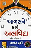 Aalas Ne Kaho Alvida (Gujarati)