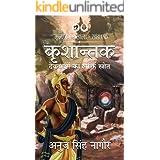 Krishantak (Mrityunjay Shrinkhla Book 1) (Hindi Edition)