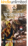 Krishantak (Mrityunjay Shrinkhla Book 1) (Hindi Edition)