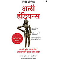 Early Indians (Marathi Edition)