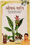 Aushadh Darshan (Hindi Edition)