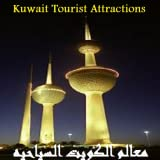 Kuwait Travel Guide (معالم الكويت السياحيه)