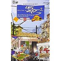 Neelesh Mishra Ka Yaad Sheher - Vol. 2