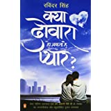 Kya Dobara Ho Sakta Hai Pyaar? (Hindi)