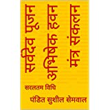 सर्वदेव पूजन अभिषेक हवन मंत्र संकलन: सरलतम विधि (Hindi Edition)
