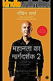 The Greatness Guide 2 (Hindi) (Hindi Edition)
