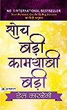 Soch Badi Kamyabi Badi (Hindi Edition)