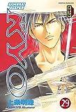 Samurai Deeper Kyo Vol.29
