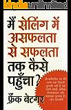 Main Selling Mein Asaphalta SE Saphalta Tak Kaise Pahuncha (Hindi)