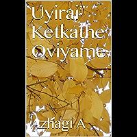 Uyirai Ketkathe Oviyame (Tamil Edition)