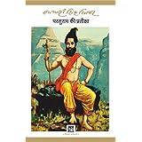 Parshuram Ki Pratiksha : Dinkar Granthmala