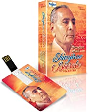Music Card: Shivajirao Bhosale Vyakhyan - 320 kbps MP3 Audio (4 GB)