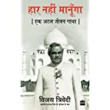 Haar Nahi Manoonga: Ek Atal Jeevan Gatha (Hindi Edition)