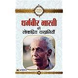 Dharamveer Bharti Ki Lokpriya Kahaniyan (hindi)