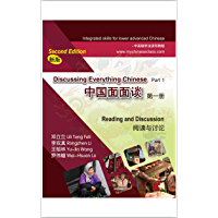 Discussing Everything Chinese Part 1, Reading and Discussion (English Edition)