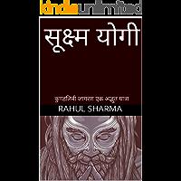 सूक्ष्म योगी: कुण्डलिनी जागरण एक अद्भुत यात्रा (Hindi Edition)