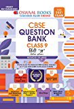 Oswaal CBSE Question Bank Class 9 Hindi A (Reduced Syllabus) (For 2021 Exam) (Hindi Edition)