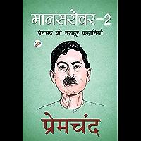 Mansarovar 2 (मानसरोवर 2, Hindi): प्रेमचंद की मशहूर कहानियाँ (Hindi Edition)