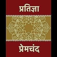 Pratigya (Hindi Edition): प्रतिज्ञा