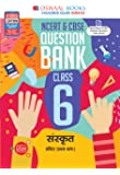 Oswaal NCERT & CBSE Question Bank Class 6 Sanskrit Book (For March 2021 Exam)