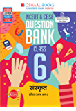 Oswaal NCERT & CBSE Question Bank Class 6, Sanskrit (For 2021 Exam) (Hindi Edition)