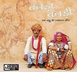 Banra Banri Rajathani Music CD Rajathani Songs Folk Songs Folk Music Folk Music Of India