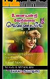 உன்னையன்றி வேறில்லை வெண்ணிலவே: Tamil Novel (Tamil Edition)