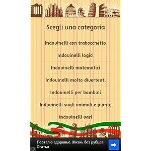 Rompicapi E Indovinelli Amazonit Appstore Per Android