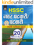 HSSC HARYANA NAHAR PATWARI/PATWARI (BHARTI PARIKSHA-2019) 20 PRACTICE SETS) (Hindi Edition)