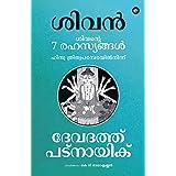 7 Secrets of Shiva (Malayalam)