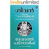7 Secrets of Shiva (Malayalam) (Malayalam Edition)