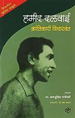 Hamid Dalwai: Krantikarak Vicharwant