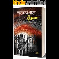 Sankraman: Ek Bhayavah Kadambari (Marathi Edition)