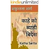 काहे को ब्याही बिदेस: Katha Sarita (Hindi Edition)