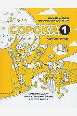 Soroka 1. Russian for Kids. Activity Book. Paperback